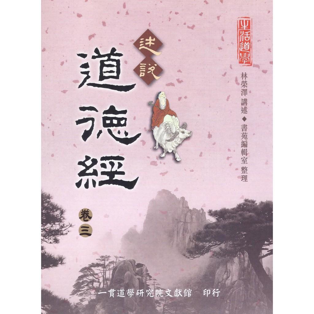 述說道德經(卷三)~仁風文創叢書