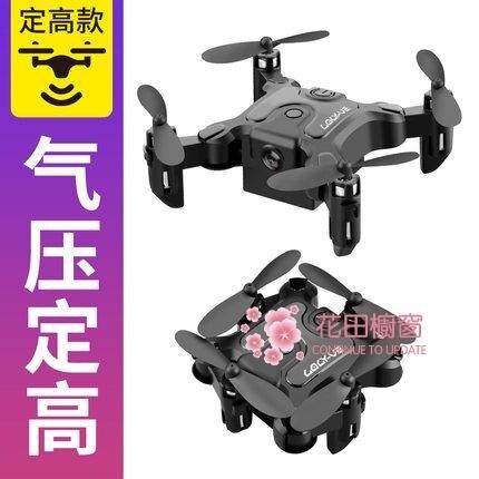 無人機 迷你無人機航拍高清4K飛行器小學生男孩小型飛機兒童玩具