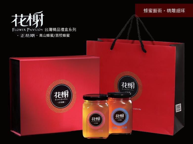 情人蜂蜜台灣精品正花期蜂蜜禮盒(高山+荔枝)
