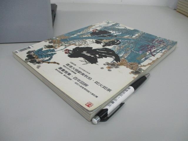 【書寶二手書T6/雜誌期刊_DCP】典藏古美術_147期_書畫雅集百年回眸