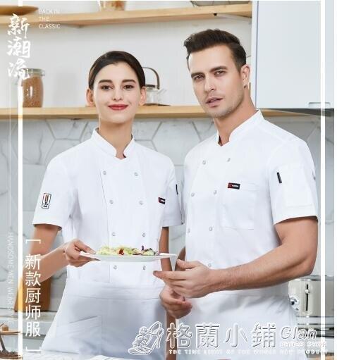 廚師服長袖男女西餐廳烘焙飯店餐飲後廚房食堂廚師工作服短袖夏裝 萬聖節鉅惠
