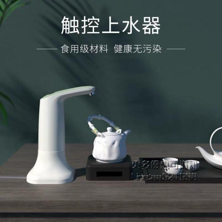 抽水機 桶裝水抽水器電動小型壓水器家用礦泉水飲水機水泵按壓自動出水器 新年促銷