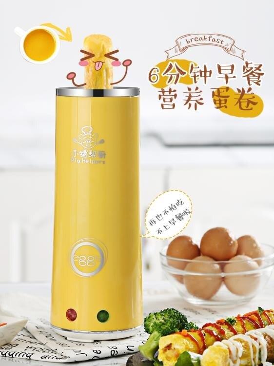 蛋腸機 小豬幫廚早餐機蛋包腸機家用蛋腸機雞蛋杯蛋卷機蒸煮蛋器煎  220V  聖誕節禮物