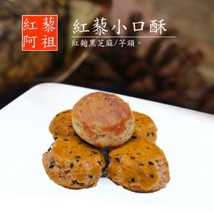 紅藜阿祖.紅藜紅麴黑芝麻口酥150g+芋頭小口酥70g(共二袋)