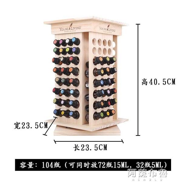 精油收納盒 精油展示架 可旋轉柜實木精油收納盒子104格YoungLiving展示盒架 阿薩布魯
