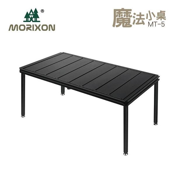 丹大戶外【Morixon】魔法小桌 露營桌 /拼接桌 /系統桌 /戶外露營 MT-5E 蛋捲桌板