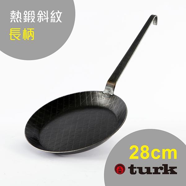 【德國turk鐵鍋】熱鍛斜紋 平底鍋長柄28cm 鐵鍋65228