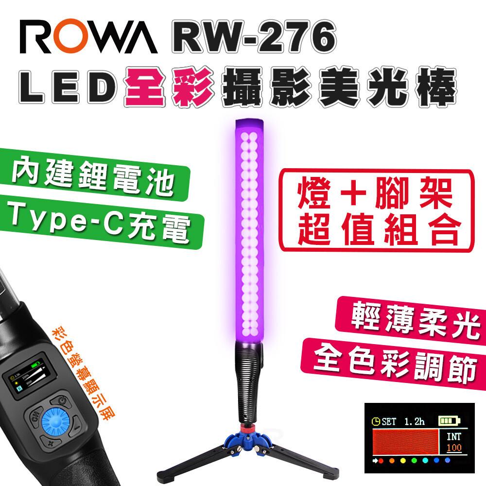超值組合+支撐架rowa 樂華rw-276rgb led全彩攝影美光棒 攝影燈 光棒