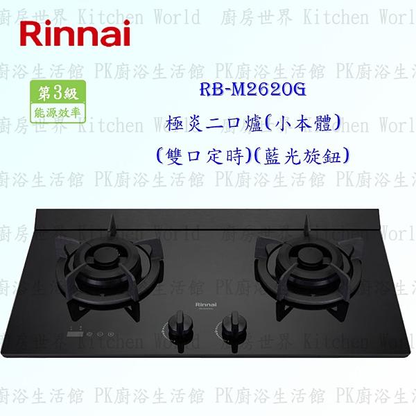 【PK廚浴生活館】 高雄 林內牌 瓦斯爐 RB-M2620G 極炎二口爐(小本體)(雙口定時)(藍光旋鈕)