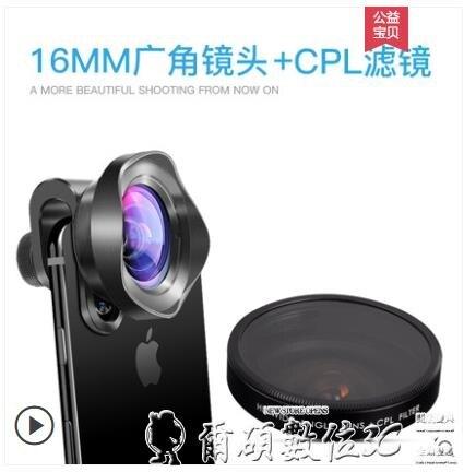 廣角鏡頭 專業高清人像手機鏡頭單反通用廣角微距魚眼長焦三合一套裝蘋果華為拍照攝像頭