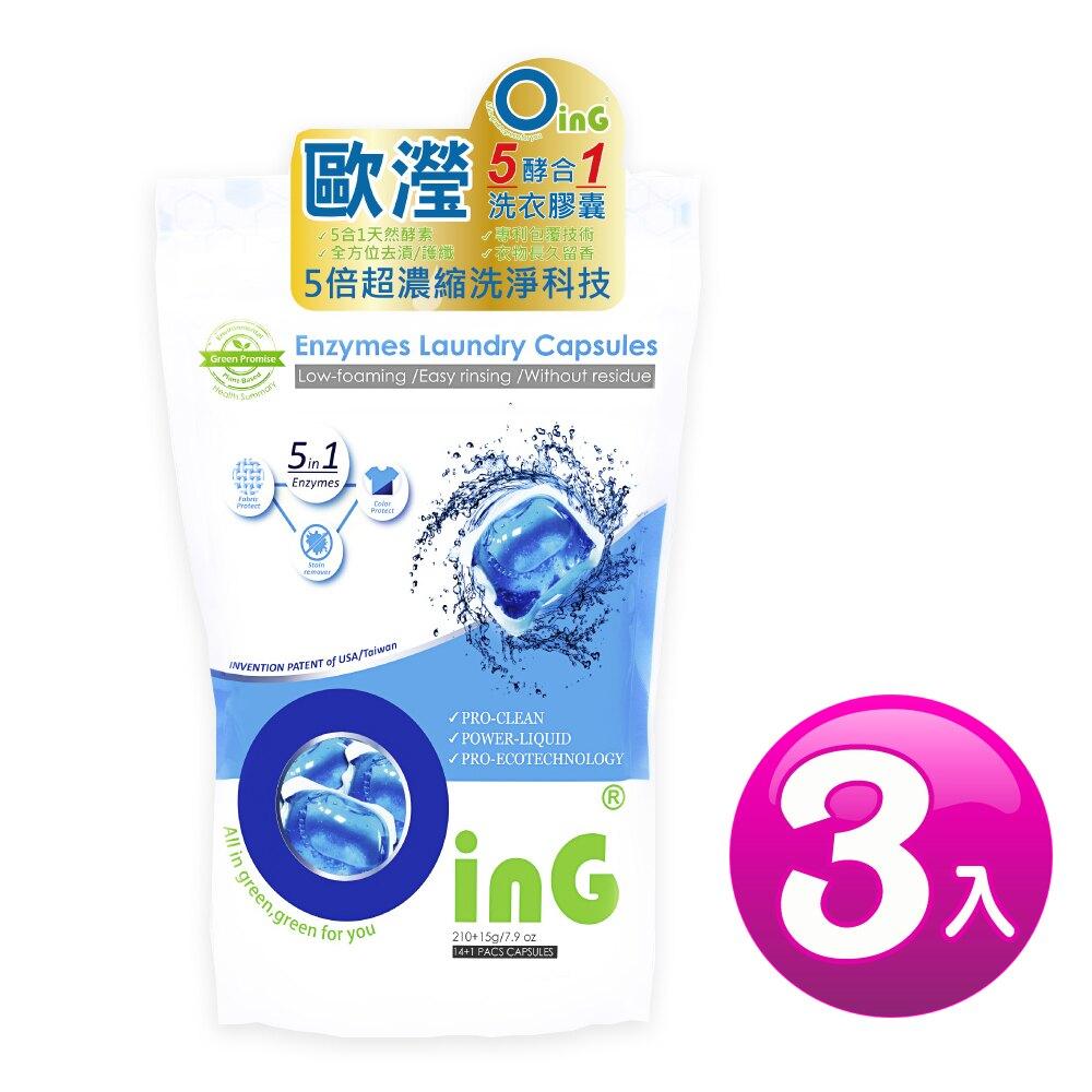 限時搶購【清淨海】歐瀅5酵合1洗衣膠囊 (225g/14+1枚/包)x3包(即期品)免運費