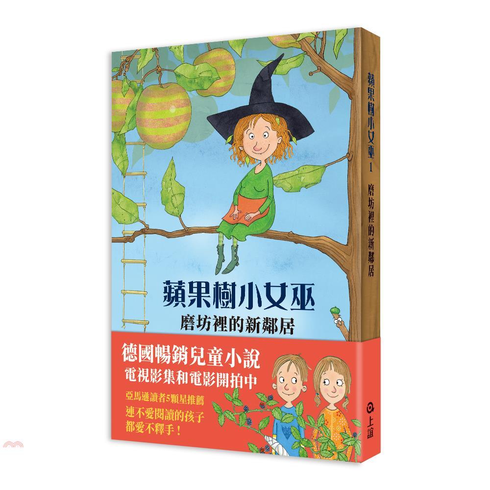 《上誼文化》蘋果樹小女巫01:磨坊裡的新鄰居(精裝)[79折]