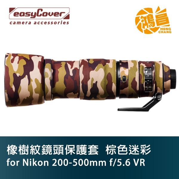 easyCover 橡樹紋鏡頭保護套 for Nikon 200-500 f/5.6E VR 棕色迷彩 Lens Oak