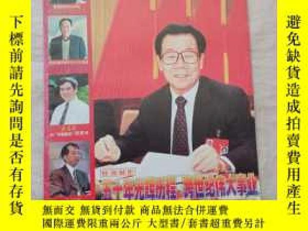 二手書博民逛書店中華英才罕見1999年第18期Y28428