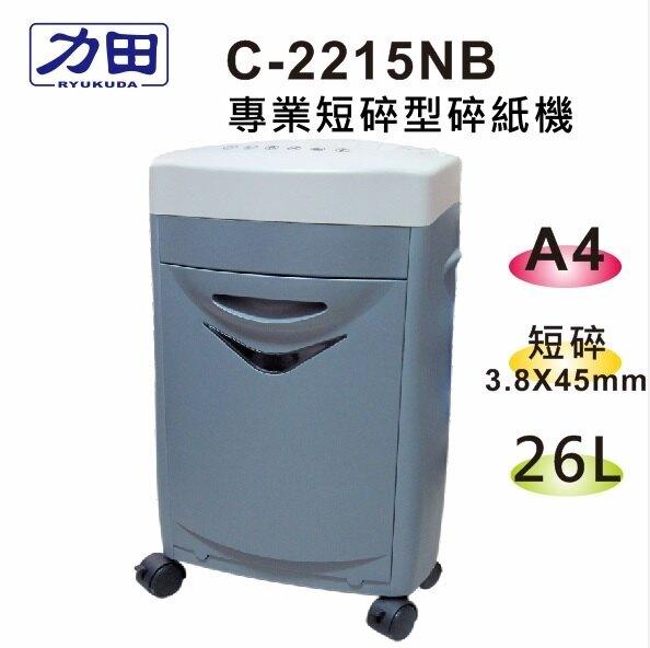 力田 ROYAL C-2215NB專業 短碎型 碎紙機 特殊培林刀具設計 /台