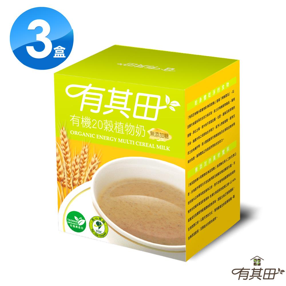 有其田 有機20穀植物奶輕巧盒無添加糖 (30g/包X10包/盒)X3盒