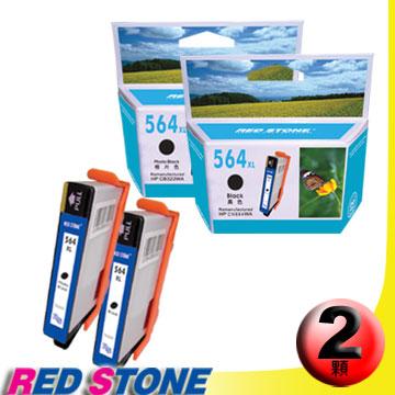 RED STONE for HP CN684WA+CB322環保墨水匣(黑色+相片黑)NO.564XL高容量 (CB321WA+CB322WA)
