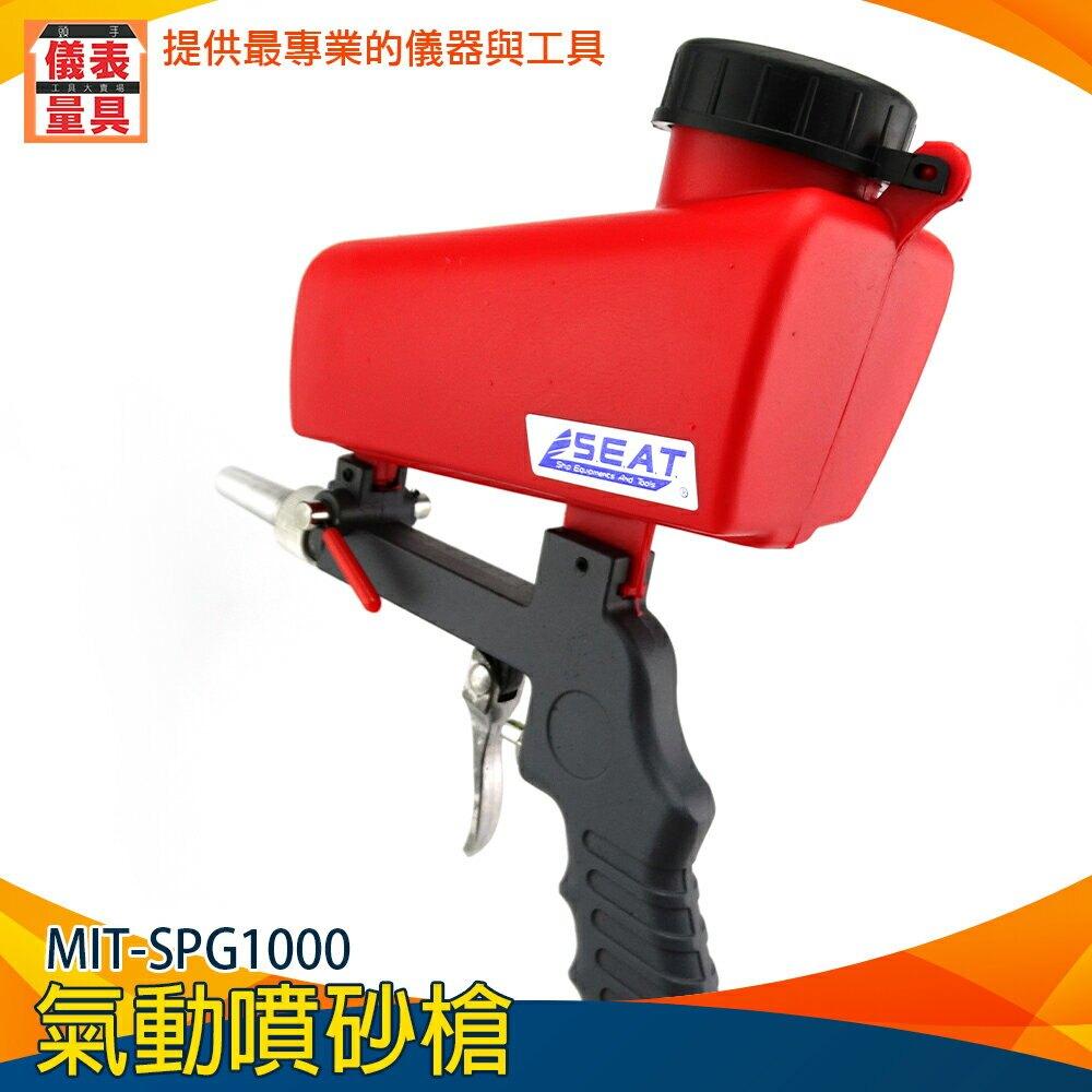 【儀表量具】高壓 快速噴槍 噴沙機 手持式噴砂槍 衝沙 金屬槍 拋光設備 MIT-SPG1000除鏽除雜質