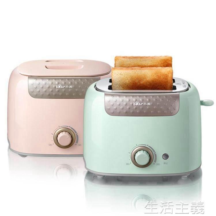 麵包機 小熊烤面包機家用片多功能早餐機小型多士爐壓加熱全自動土吐司機