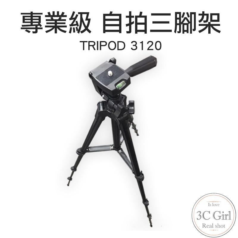 TRIPOD 3120 自拍 手機架 三腳架 專業 伸縮 收納 相機 手機 支架 360度 旅遊 自拍神器 自拍