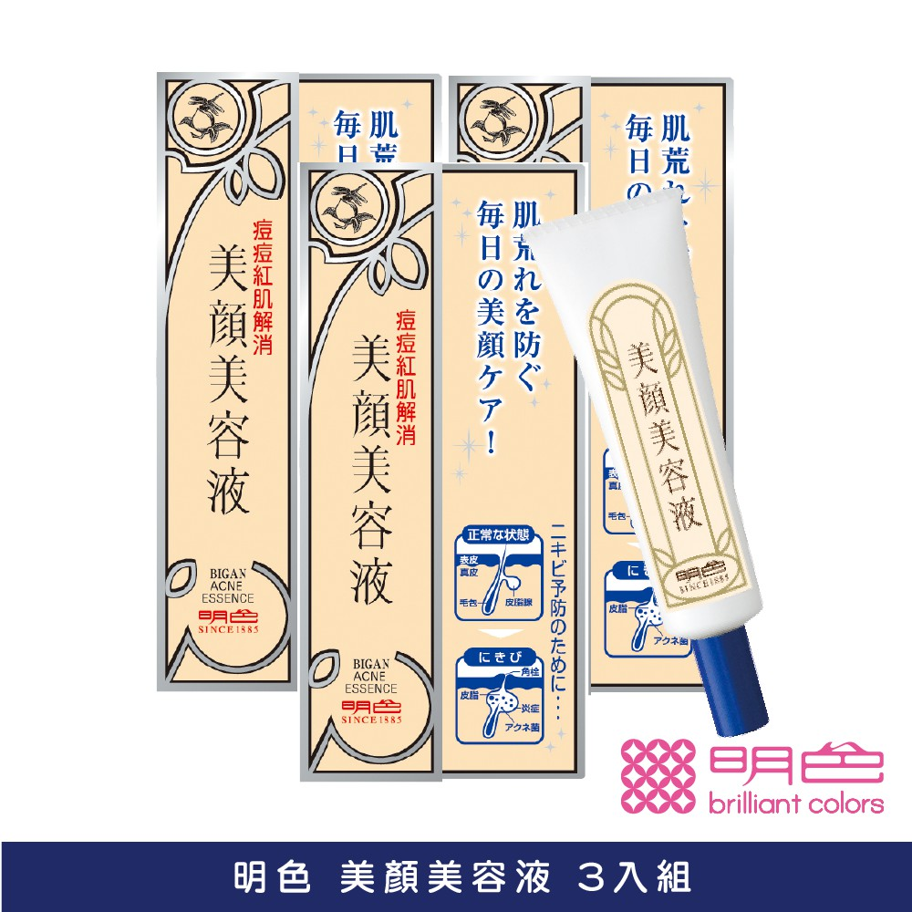 【MEISHOKU明色】 美顏美容液3入組 15ml 官方旗艦店