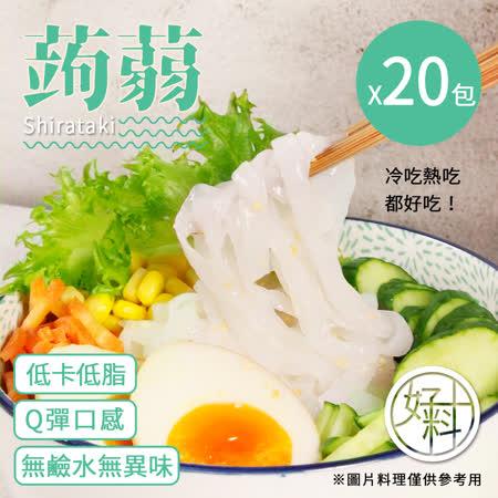 【好料】即食低卡純素蒟蒻麵 任選 20包 (白玉蒟蒻/營養蒟蒻/藜麥蒟蒻)