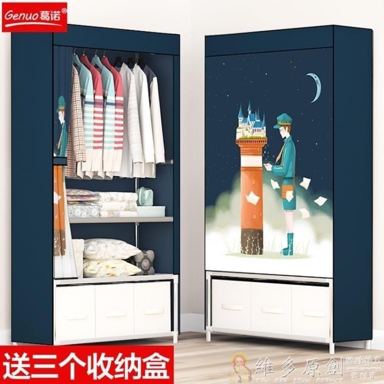 夯貨折扣!衣櫃 衣櫃組裝簡易型鋼管加粗收納 儲物盒布藝收納衣櫃現代簡約經濟型