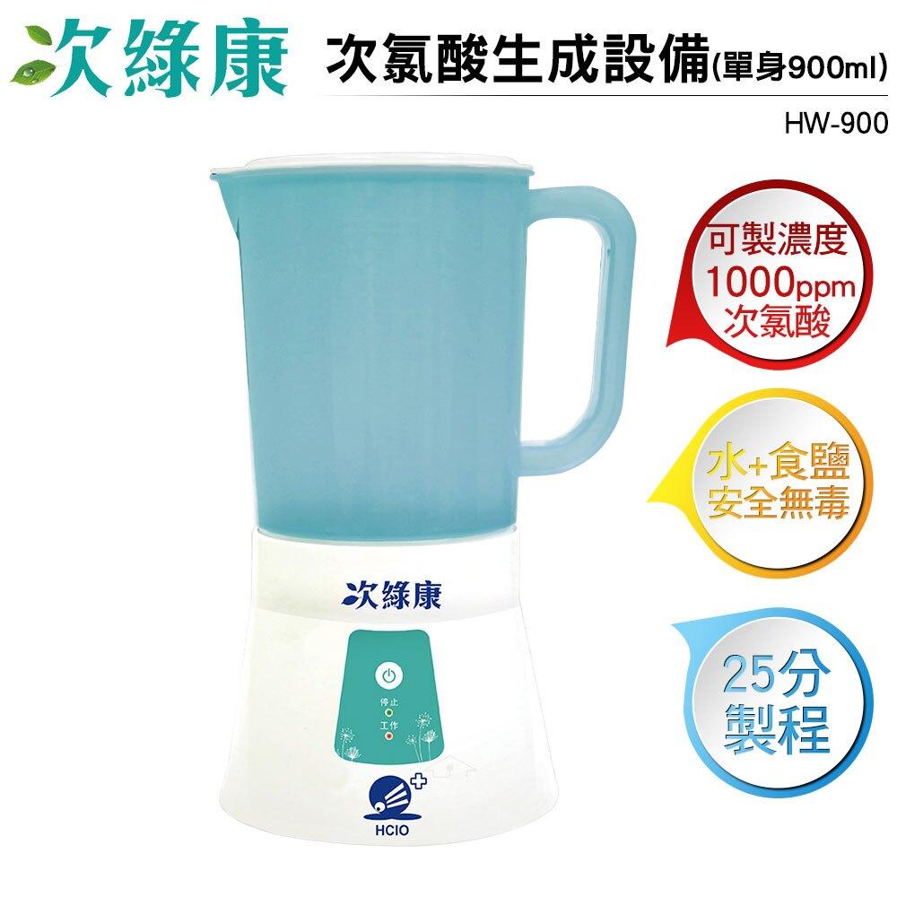 次綠康 次氯酸生成設備(單身900ml) HW-900 食鹽+水即可電解製作 無毒無殘留