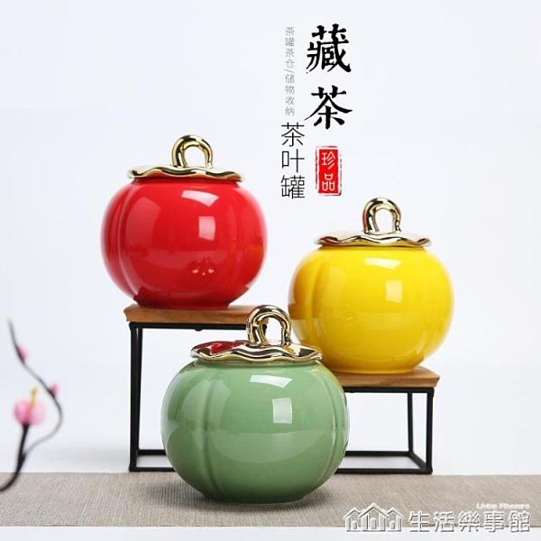 李品陶瓷茶葉罐大密封罐 糖罐 恩施玉露利川紅茶葉包裝罐 生活樂事館