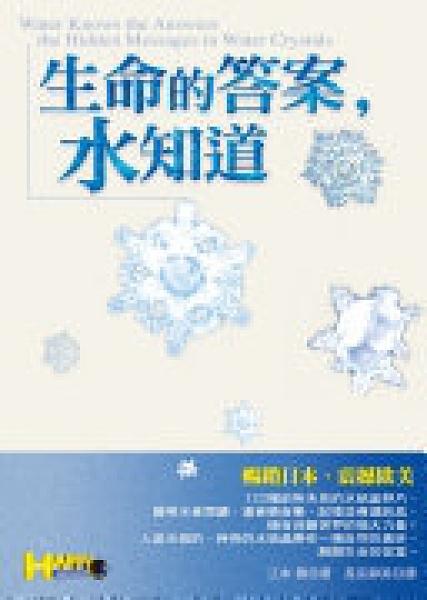 二手書博民逛書店 《生命的答案,水知道》 R2Y ISBN:9576078318│如何