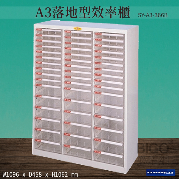 【台灣製造-大富】SY-A3-366B A3落地型效率櫃 收納櫃 置物櫃 文件櫃 公文櫃 直立櫃 辦公收納