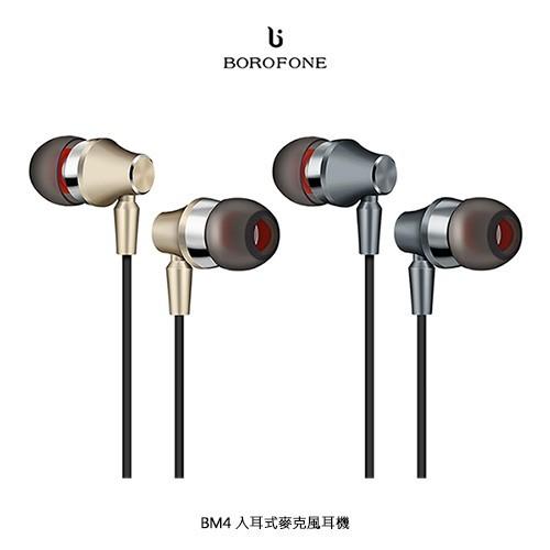 borofone 入耳式麥克風耳機 線控耳機 重低音耳機 立體聲重低音 耳麥耳機 入耳式耳機