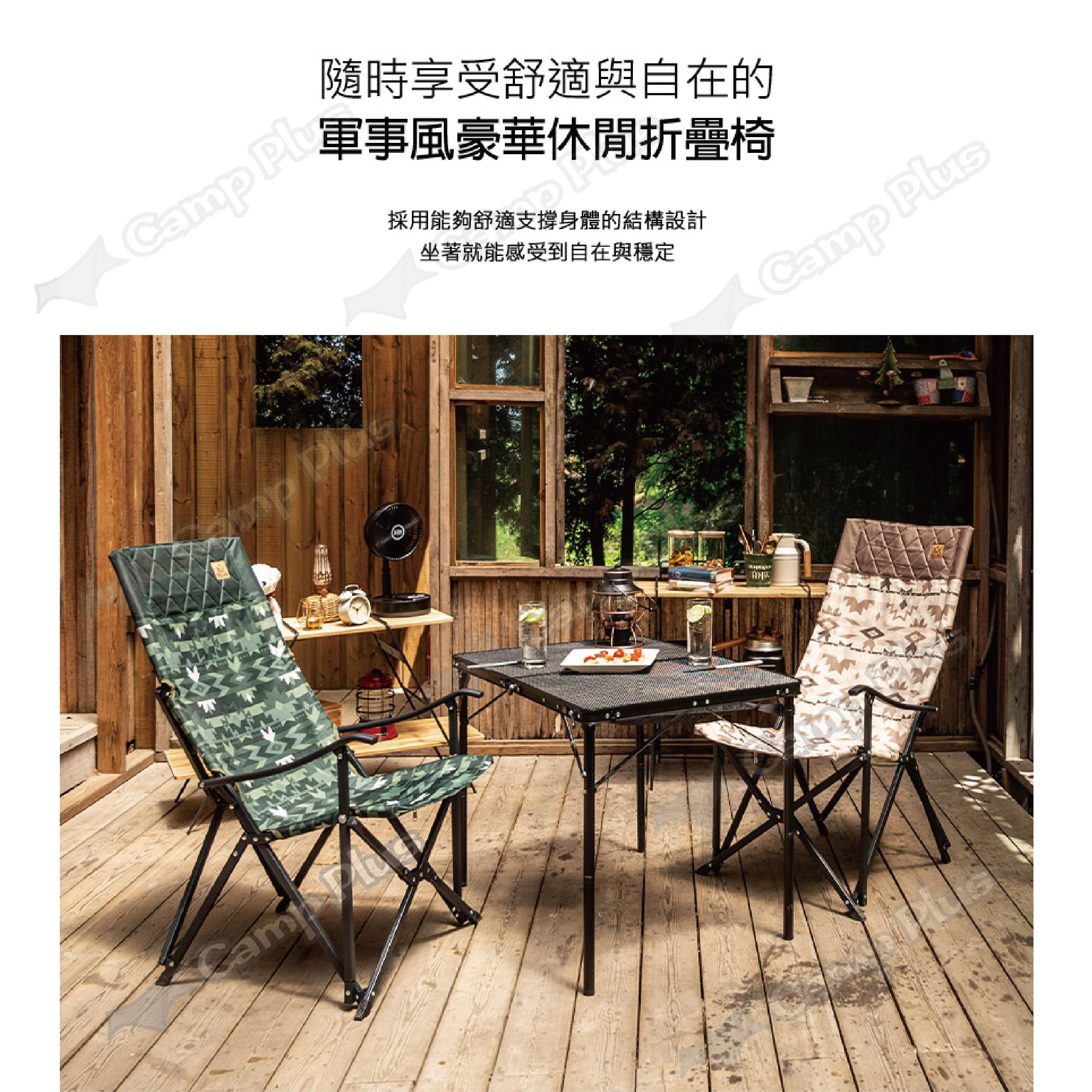 【KAZMI】軍事風豪華休閒折疊椅 沙漠/軍綠 耐重80kg 摺疊椅 露營隨身椅 露營椅 野餐 露營 悠遊戶外
