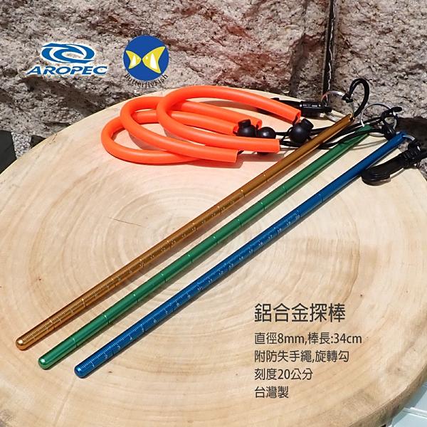Aropec 台灣製 鋁合金 探棒 長34公分 有刻度20公分  潛水 浮潛專用 UG-HW02