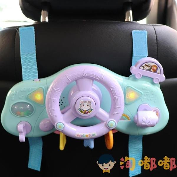 兒童方向盤玩具仿真模擬駕駛手推車載玩具【淘嘟嘟】