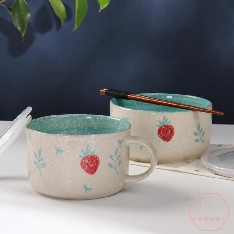 泡麵碗 創意陶瓷泡面碗帶蓋大號陶瓷泡面杯碗卡通早餐杯微波爐面碗【預熱】 清涼一夏钜惠