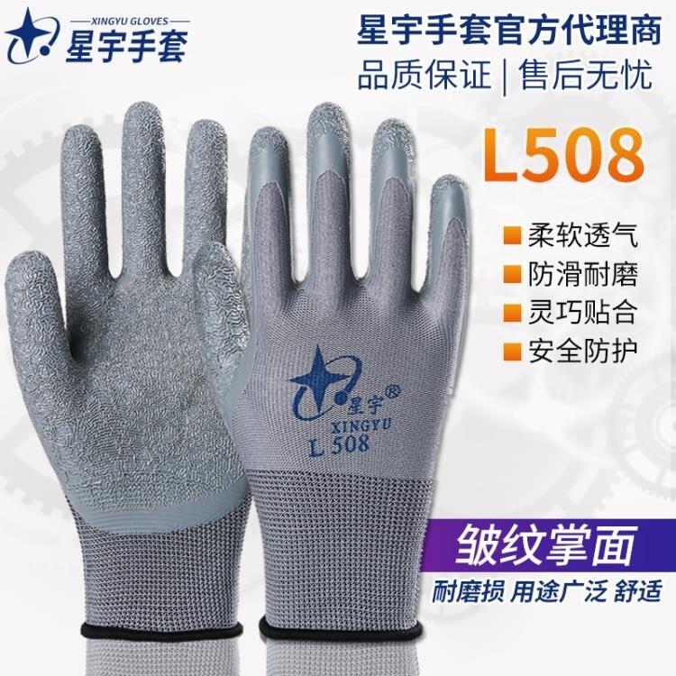 星宇L508勞保手套皺紋浸膠耐磨防滑透氣工作防護膠皮勞保手套SUPER SALE樂天雙12購物節