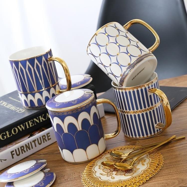 創意歐式英倫陶瓷情侶馬克杯水杯 北歐下午茶杯子咖啡杯帶蓋送勺 限時鉅惠85折