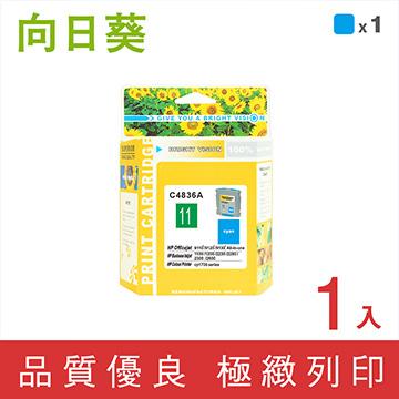 【向日葵】for HP NO.11/C4836A 藍色環保墨水匣/適用Business Inkjet 1000/DesignJet 100