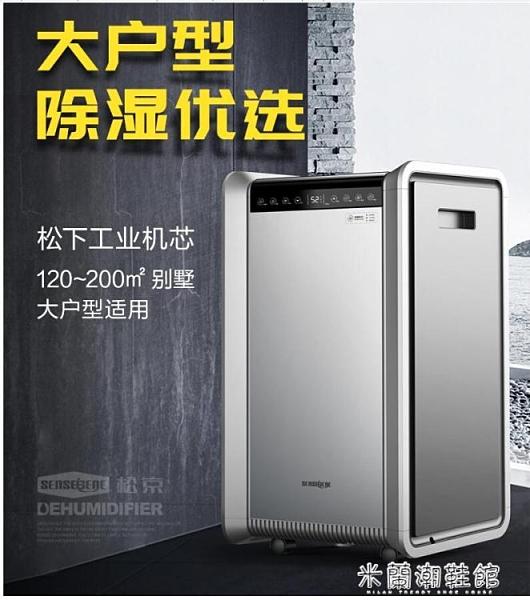 除濕機 220V除濕機大功率別墅地下室抽濕工業吸濕器家用去濕除潮臥室干燥 快速出貨YYJ