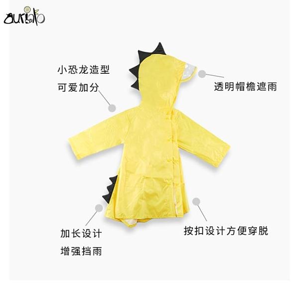 寶寶雨披恐龍可愛透氣兒童雨衣男女童小孩小童【探索者】