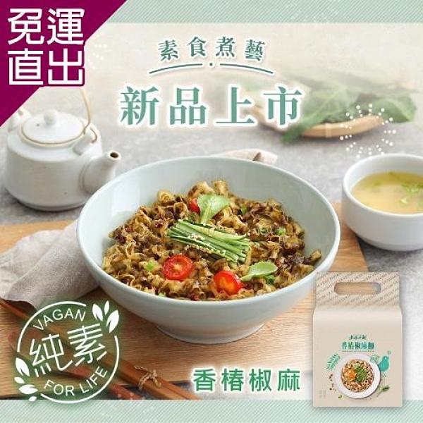 老媽拌麵 素食煮藝-香椿椒麻x3袋(3包/袋) 純素【免運直出】