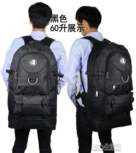 登山包大容量旅游包徒步戶外背包旅行包雙肩包男女50升可擴容60升 快速出貨