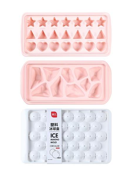 製冰盒 冰箱凍冰塊模具家用帶蓋