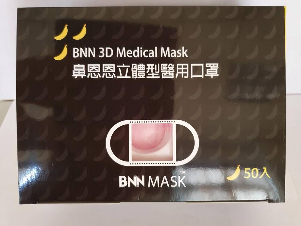 bnn 3d醫療幼幼口罩兒童 醫用口罩 醫療口罩 台灣 mit 防疫
