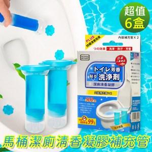 【日系生活老媽】潔廁清香凝膠補充管-6盒/組-海洋微風