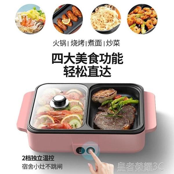 電烤盤 110V台灣版迷你火鍋電燒烤爐多功能涮烤煎煮一體鍋家用小烤盤兩用YTL