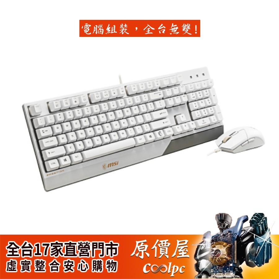 MSI微星 PK30 Combo TC 鍵盤滑鼠組 /有線/白色/保固一年/鍵盤滑鼠/原價屋