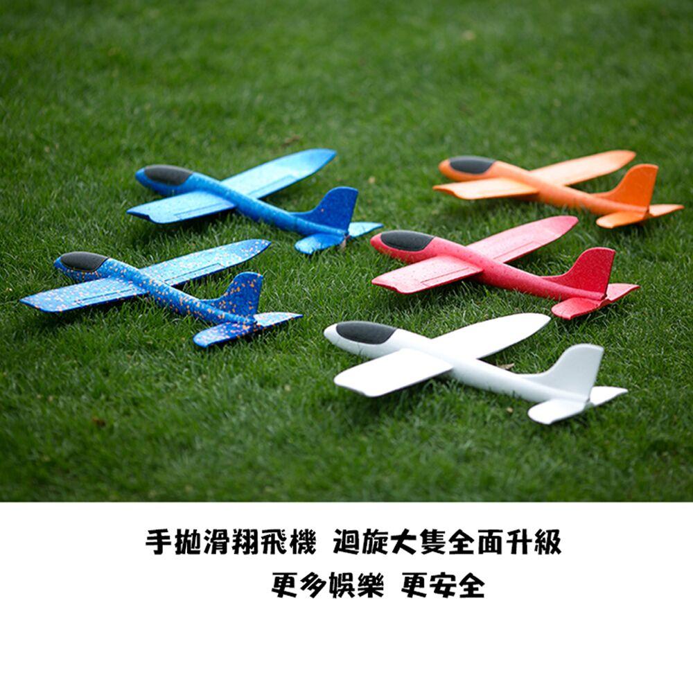 【GCT玩具嚴選】手拋滑翔迴旋飛機 手拋飛機 大型飛機 迴旋