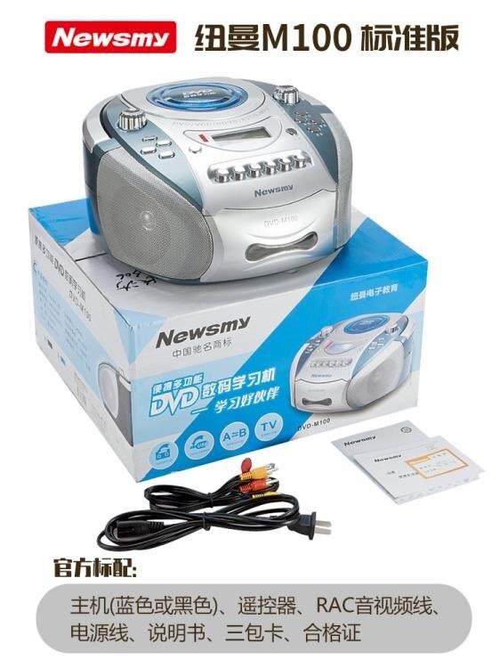 紐曼CD機M100復讀機錄音機磁帶播放機CD磁帶一體機多功能小學生  七色堇 新年春節送禮